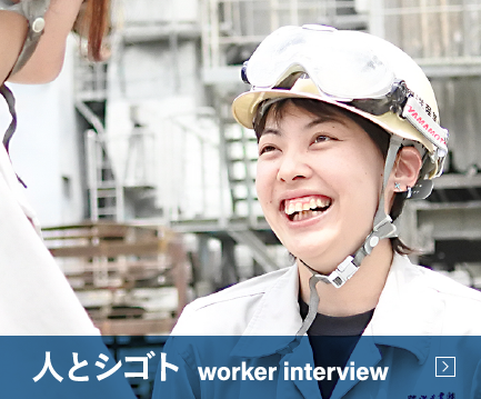 人とシゴト worker interview